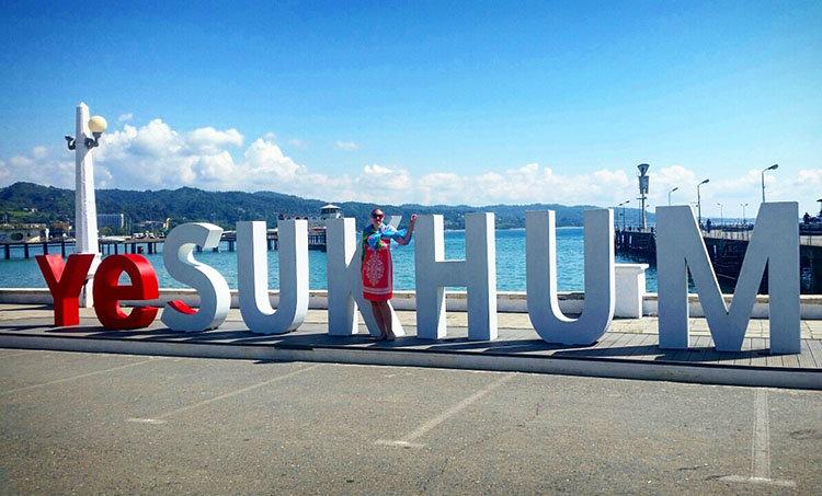 Сухум