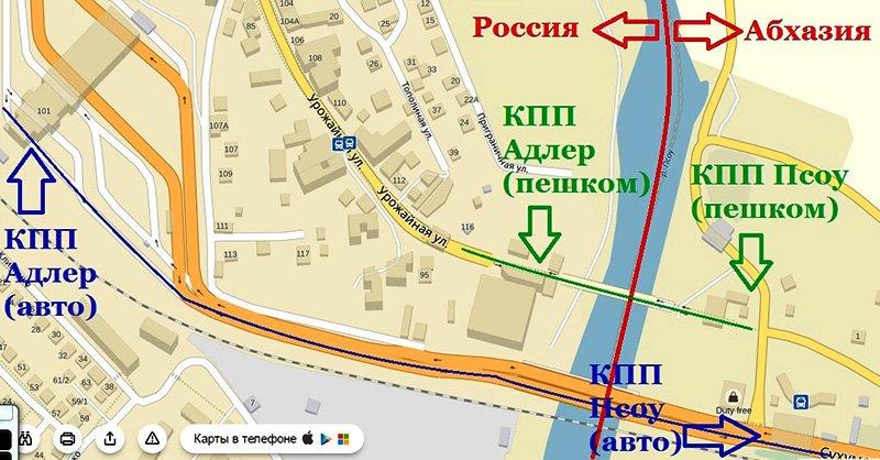 карта сочи абхазия