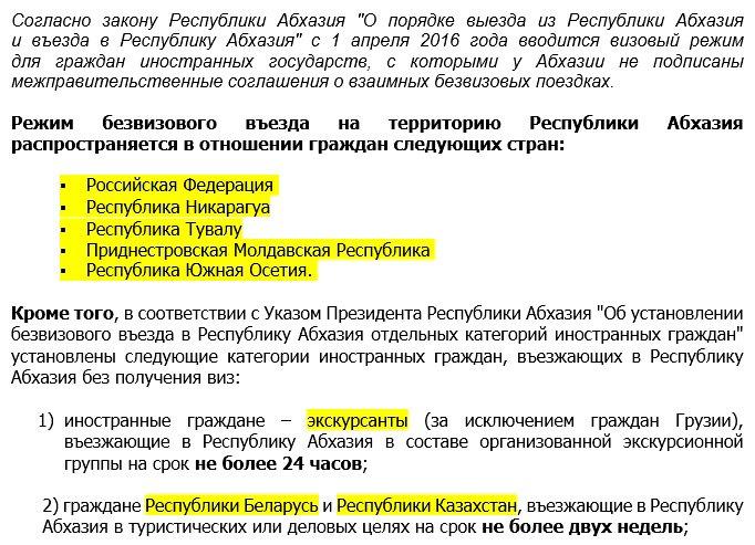 Нужна ли виза в Абхазию