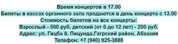 Информация о концертах
