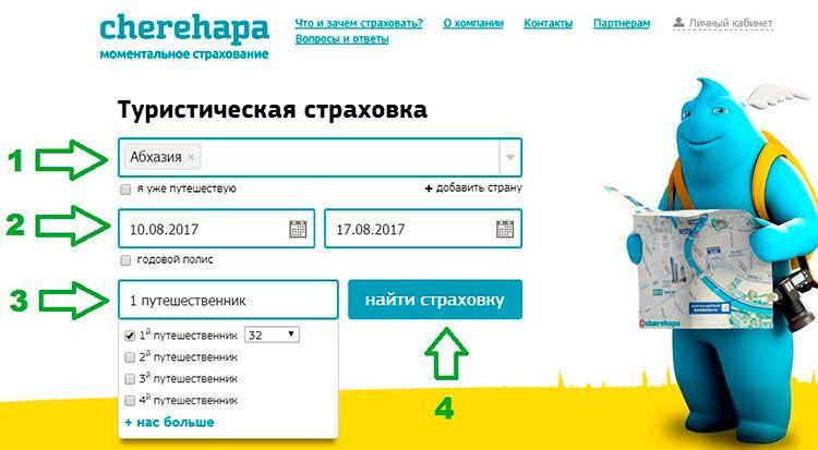 Мед. страховка в Абхазию